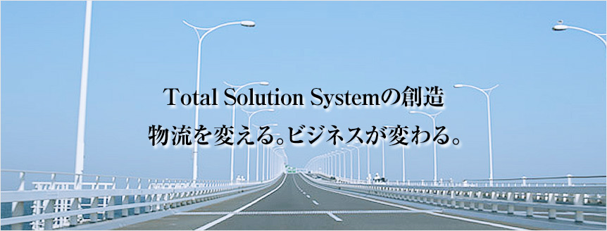 Total Solution Systemの創造